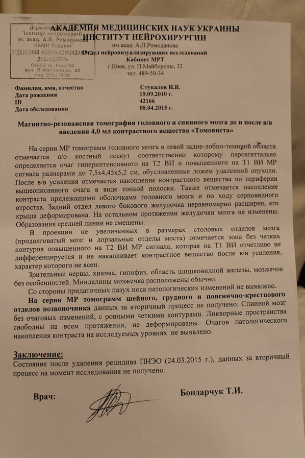 Ваня Стукалов